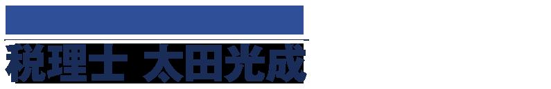 あかり税務計事務所 税理士 太田光成